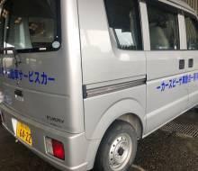 第一自動車サービスカー(川南町)