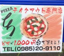 テイクアウト専門店しろ(宮崎市)