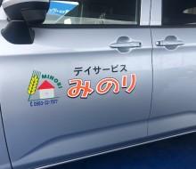 みのり巡回サービス車両(川南町)