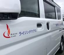 ライジングケア車両(宮崎市)