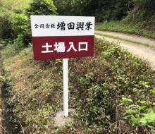 増田興業誘導サイン(西都市)