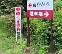 白鬚神社案内サイン(川南町)