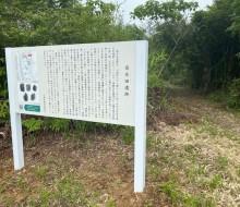 後牟田遺跡建植サイン(川南町)