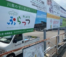 商工会共同サイン(川南町)