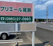プリエール尾鈴サインタイプB(都農町)