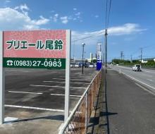 プリエール尾鈴サイン(川南町)