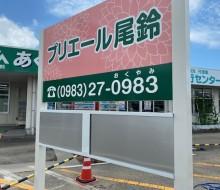 プリエール尾鈴サインAタイプ(川南町)