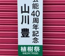 山川豊記念樹サイン(木城町)