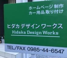 ヒダカデザインワークス(佐土原町)
