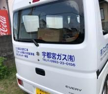 宇都宮ガス営業車(高鍋町)