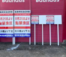 鮎禁漁区サイン(西米良村)