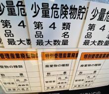 産業廃棄物管理用プレート等(川南町)