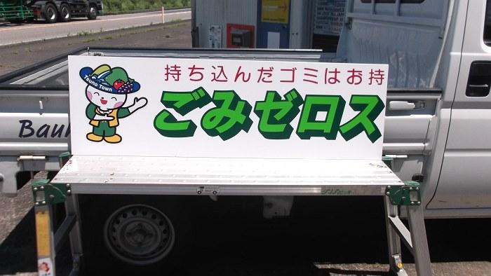 ゴミステーション(都農町)