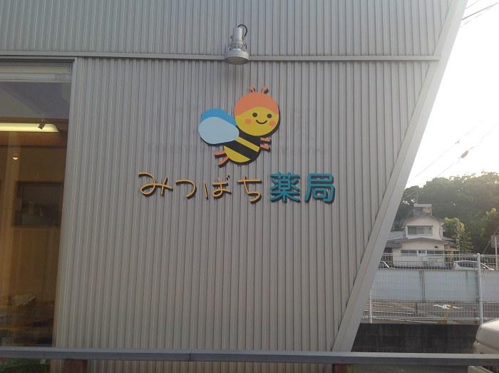 みつばち薬局壁面(宮崎市)