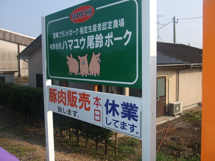 ハマユウ尾鈴ポーク直売所(川南町)
