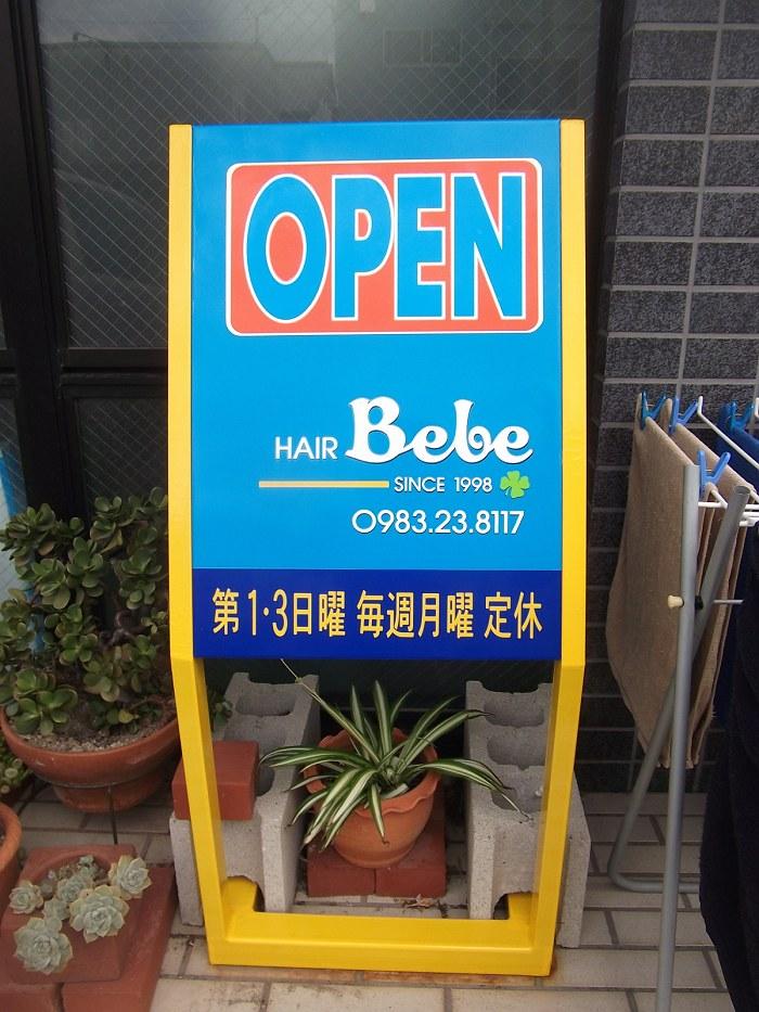 OPEN&CLOSEサイン(高鍋町)
