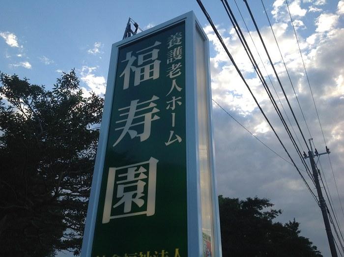 福寿園電照サイン(川南町)