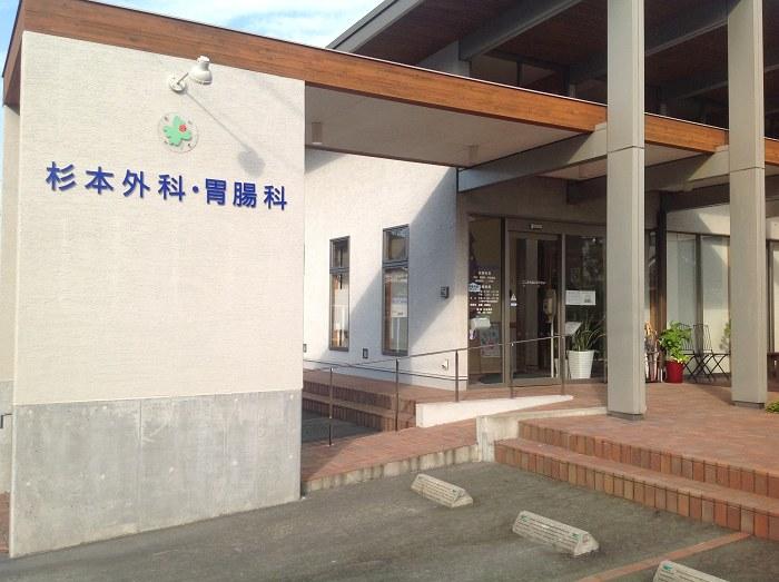 杉本外科胃腸科医院(宮崎市)