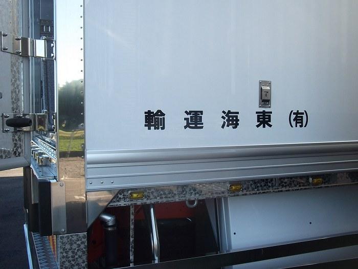 東海運輸文字入れ(川南町)