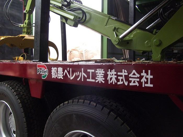 車両マーキング(都農ペレット工業株式会社)