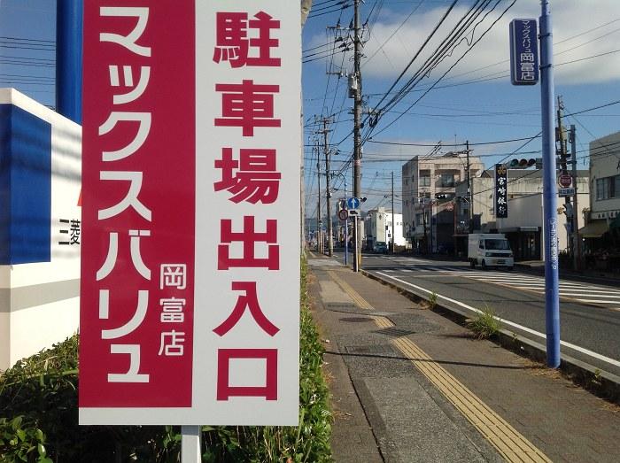 Maxvalu岡富店(延岡市)