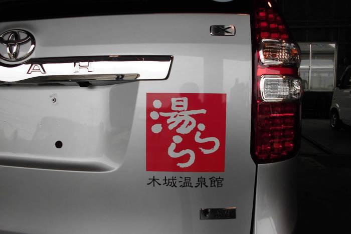 湯らら温泉CAR(木城町)