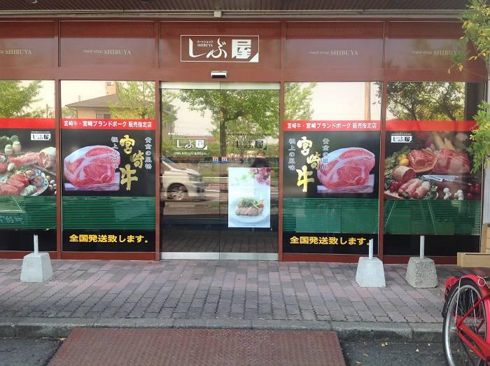 ミートSHOPしぶ屋(高鍋町)