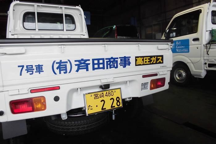 斉田商事営業車(新富町)