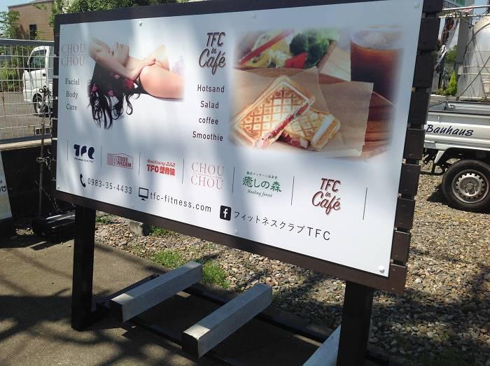 TFCショップ案内(高鍋町)