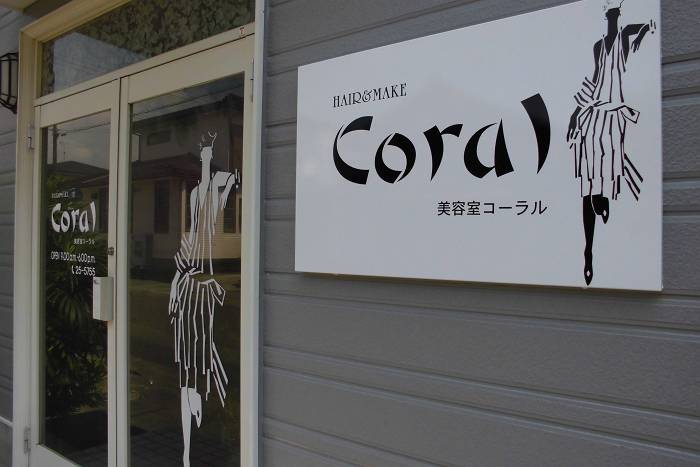 美容室Coral (都農町)