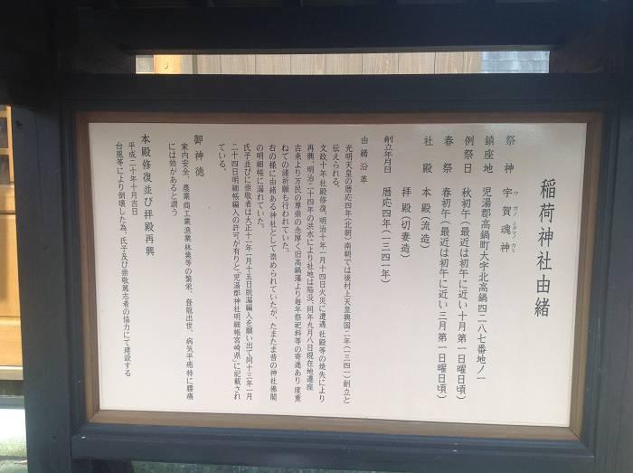 鳥居文字奉納(高鍋町)