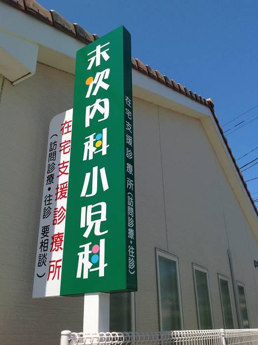 末次内科小児科(宮崎市)