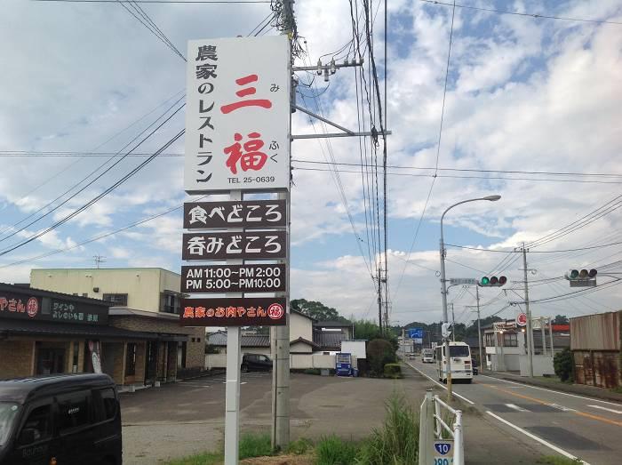 農家のレストラン三福(都農町)