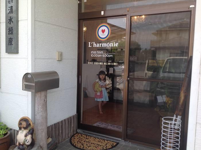 L'harmonie(高鍋町)