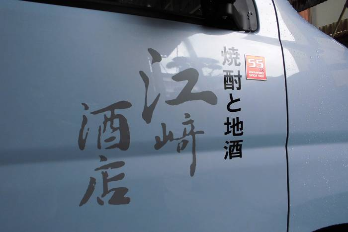 江崎酒店営業車(高鍋町)