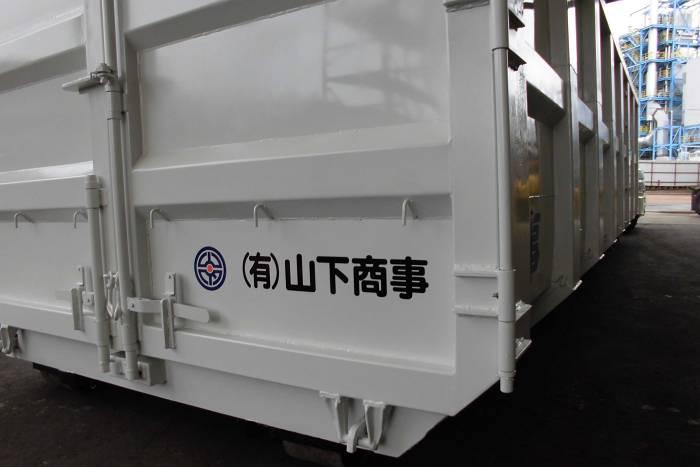 大型コンテナ文字入れ(川南町)