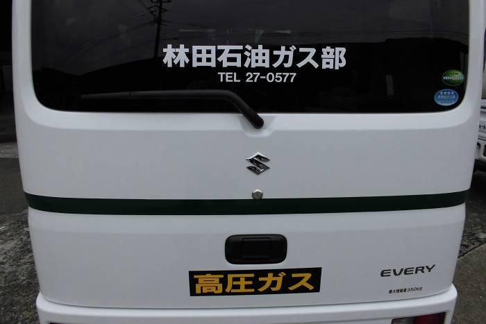 林田ガス部営業車(林田石油)