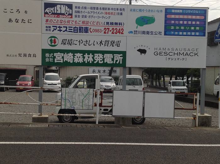 町内広告板クリーニング(川南町商工会)