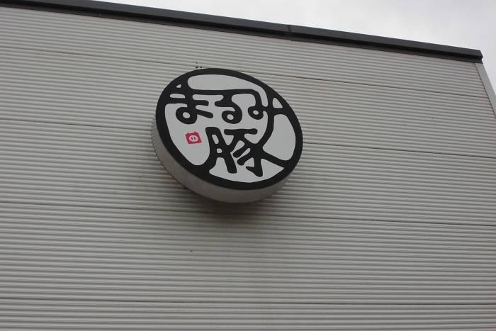 まるみ豚壁面サイン(協同ファーム)
