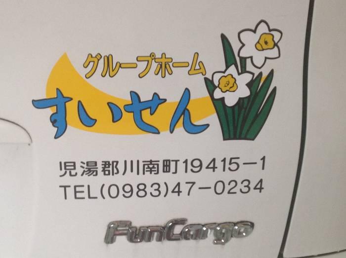 営業車リニューアル(すいせん川南)