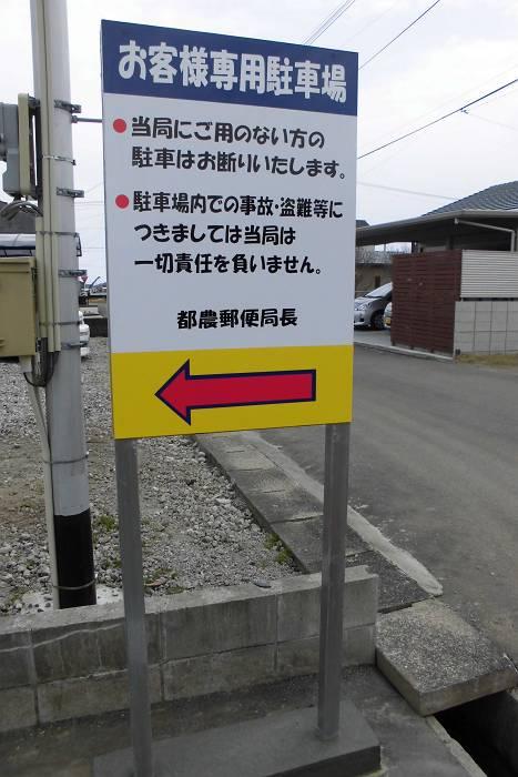 駐車場案内看板(都農町)