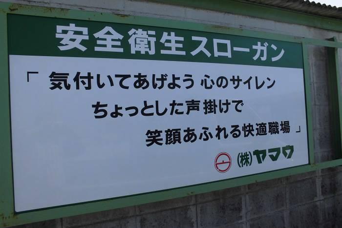 スローガン 安全 衛生