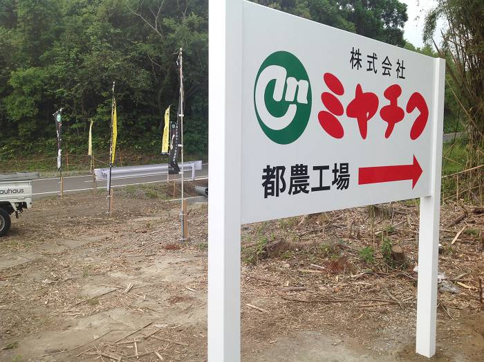 ミヤチク建植サイン(都農町)
