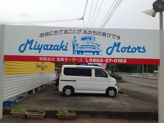 宮崎モータース(川南町)