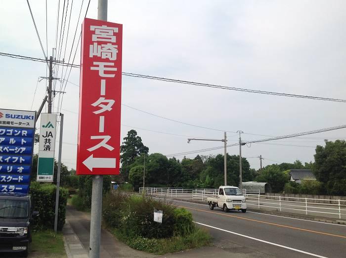 宮崎モータース2(川南町)