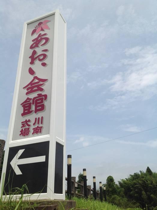 リニューアル施工1(川南あおい会館)
