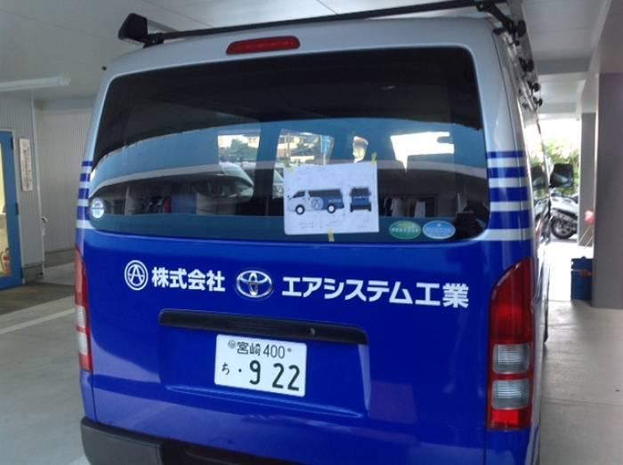 (株)エアシステム工業(宮崎市)