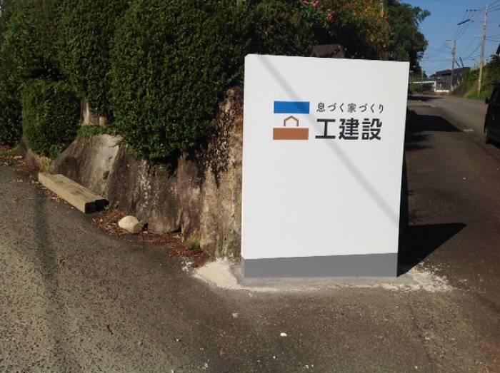 工建設建植サイン(高鍋町)