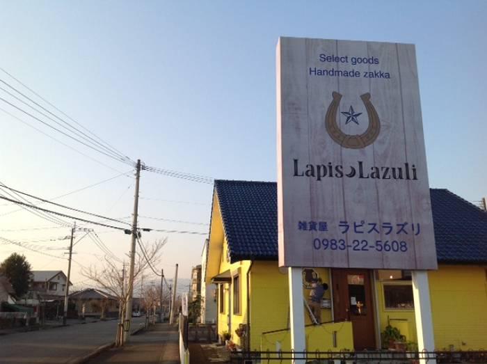 雑貨屋「ラピスラズリ」(高鍋町)