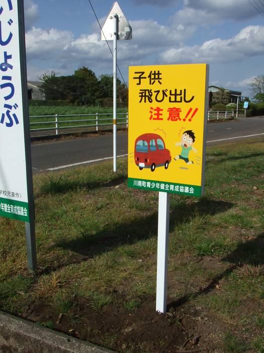 通学路用のサイン(川南町)